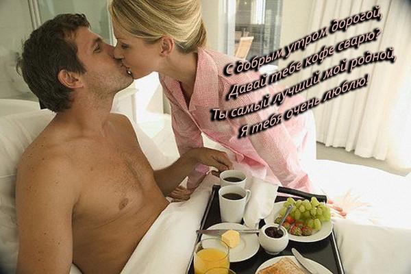 Стих с добрым утром любимому мужчине 139