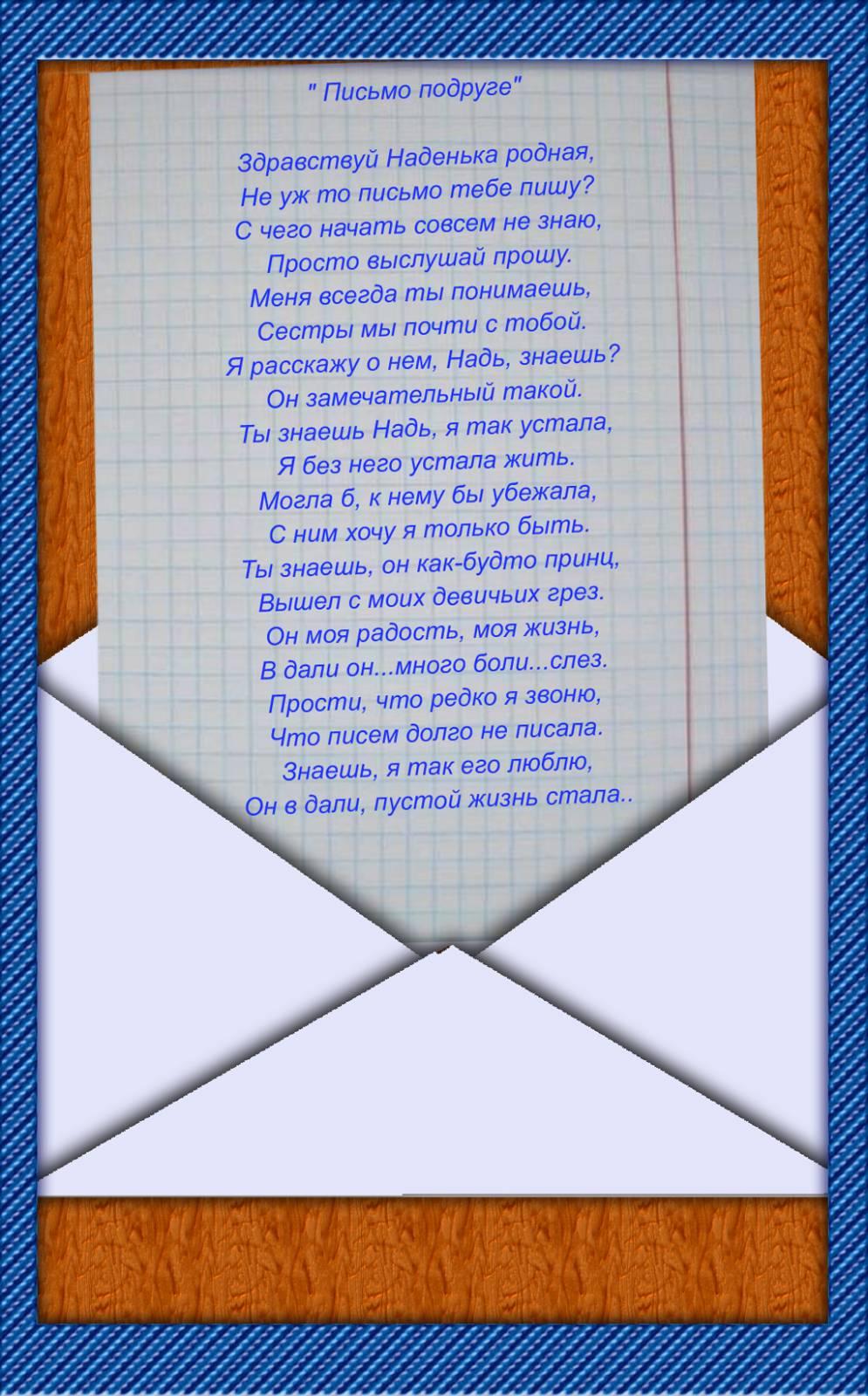 Как сделать письмо самой себе
