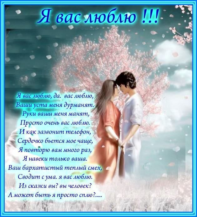 Стих своей любимой девушки признание в любви
