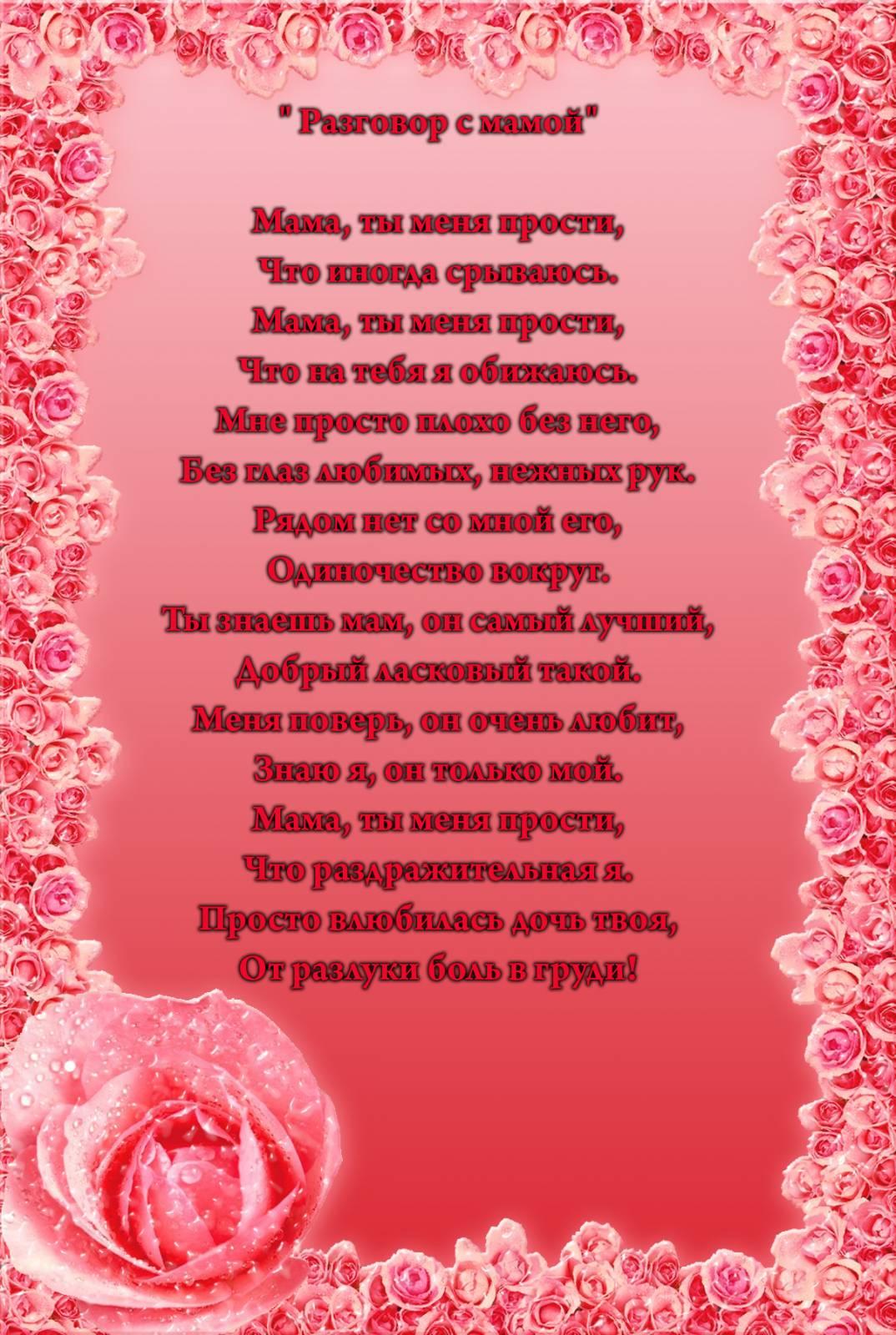 Стихи про маму, поздравления маме к 8 марта Материнство 23